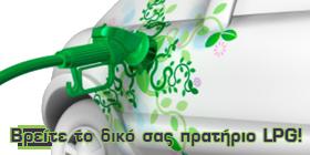 AutoGas Tuning Πρατήρια Αερίου