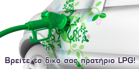 AutoGas Tuning Πρατήρια με αέριο